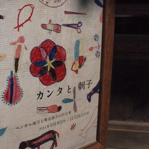 カンタと刺子展